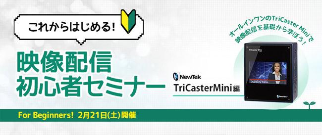 これからはじめる!映像配信初心者セミナー TriCaster Mini編