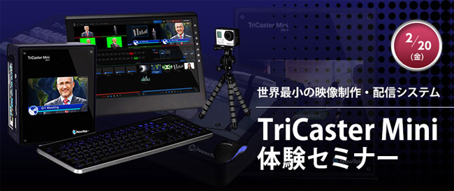 TriCaster Mini 体験セミナー