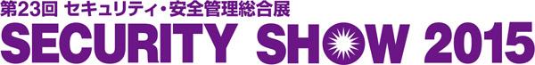 第23回セキュリティ・安全管理総合展「SECURITY SHOW 2015」出展のお知らせ