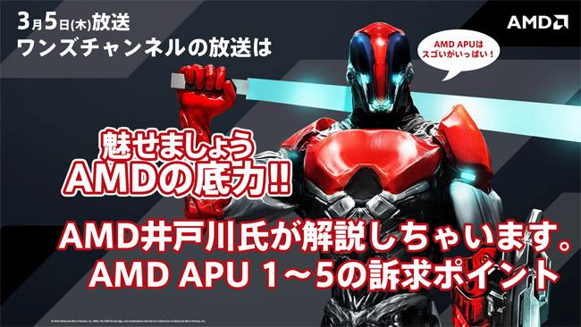 魅せましょう AMDの底力! PCワンズのインターネット番組「ワンズちゃんねる」にAMD社が参加いたします