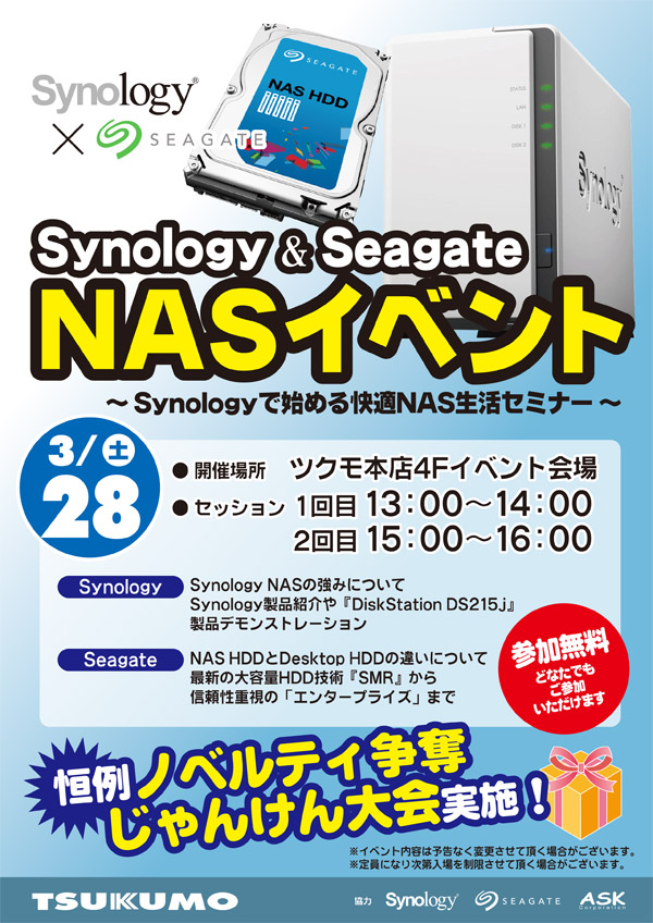 Synology×Seagate NASイベント in ツクモパソコン本店、Synologyで始める快適NAS生活セミナー開催のお知らせ