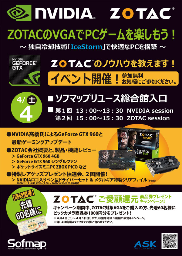 ZOTACのノウハウを教えます! NVIDIA×ZOTAC in ソフマップ 秋葉原リユース総合館、店頭スペシャルイベント