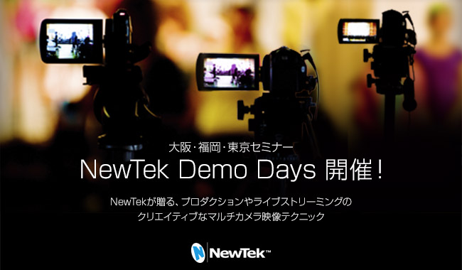 NewTek Demo Days 開催のお知らせ