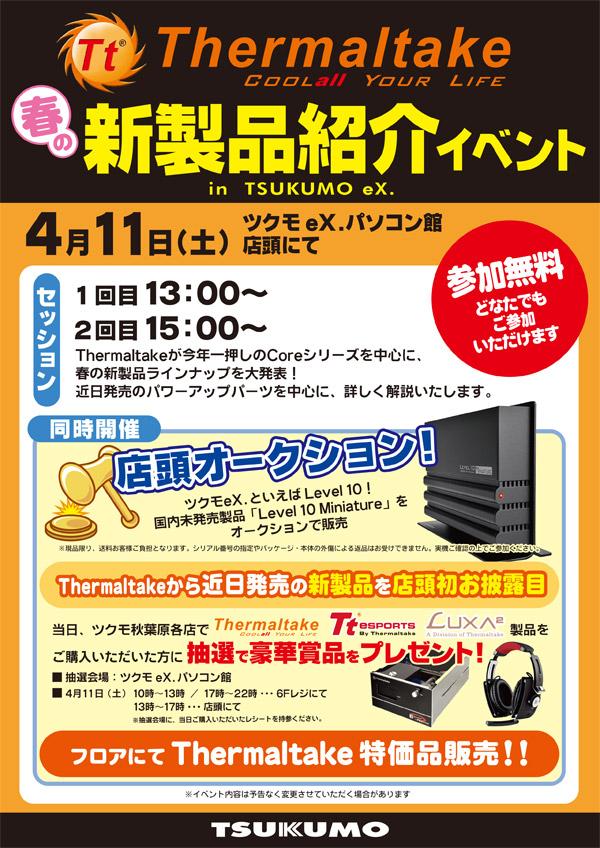 未発表製品の店頭オークションもあり! Thermaltake 春の新製品紹介イベント in TSUKUMO eX.、店頭スペシャルイベント開催のお知らせ