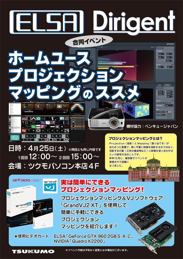 ELSA×Dirigent合同イベント in ツクモパソコン本店、店頭スペシャルイベント開催のお知らせ
