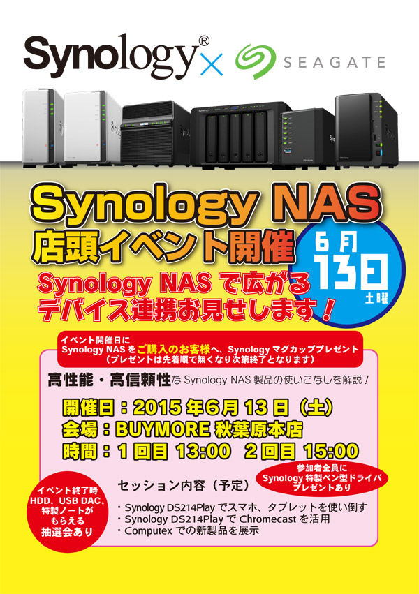Synology×Seagate NASイベント in BUY MORE 秋葉原店、「Synology NASで広がるデバイス連携お見せします!」開催のお知らせ