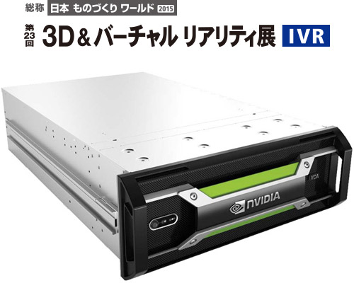 クリスティ・デジタル・システムズ社への機材協力でNVIDIA Quadro VCAを第23回 3D & バーチャルリアリティ展へ出展いたします