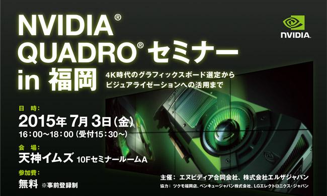 「NVIDIA Quadroセミナー in 福岡」開催のお知らせ