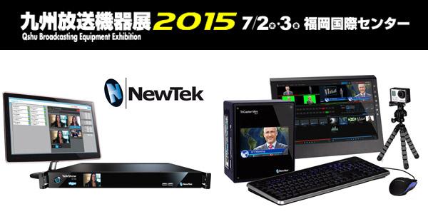 「九州放送機器展2015」出展のお知らせ