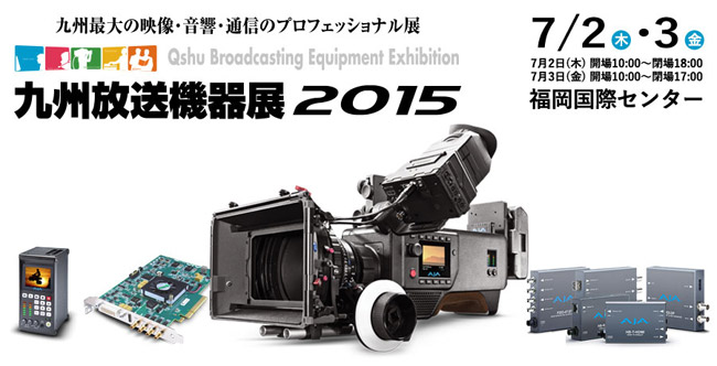 AJA Video Systems社、「九州放送機器展2015」出展のお知らせ