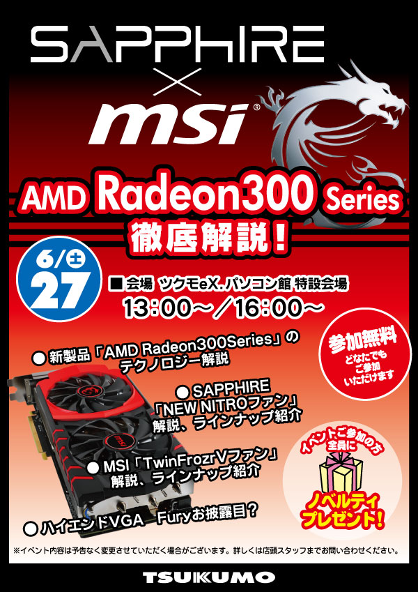 Sapphire×MSI、Radeon 300 Series徹底解説イベント in TSUKUMO eX.、店頭スペシャルイベント開催のお知らせ