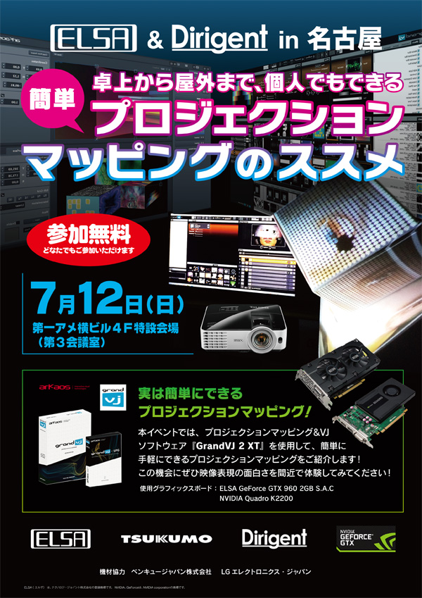ELSA×Dirigent in 名古屋大須、「卓上から屋外まで、個人でもできる簡単プロジェクション・マッピングのススメ」スペシャルイベント開催のお知らせ