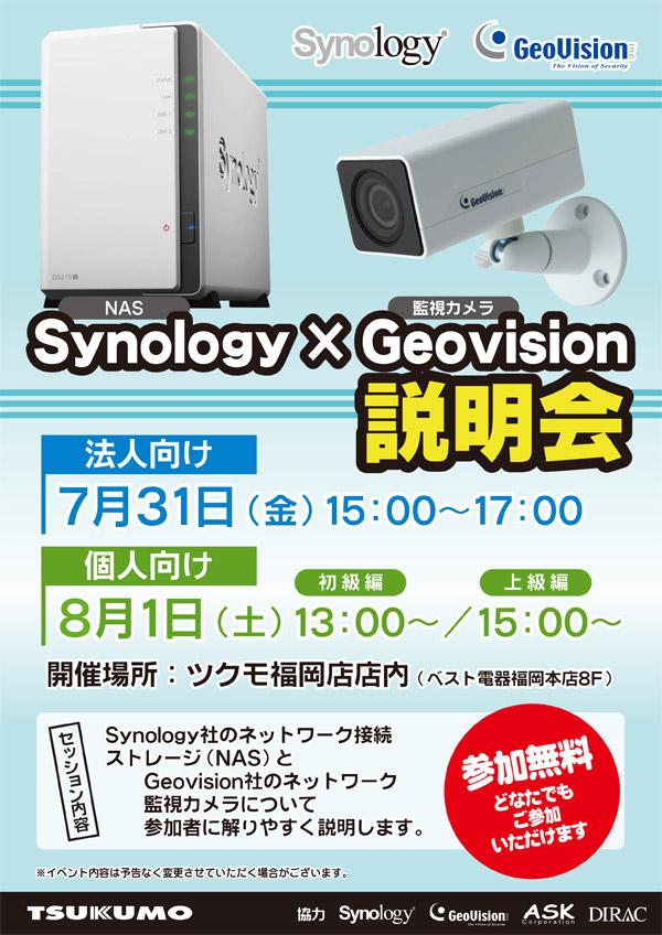 NASと監視カメラを詳しくご紹介! Synology×GeoVision 説明会 in ツクモ福岡店、店頭スペシャルイベント開催のお知らせ