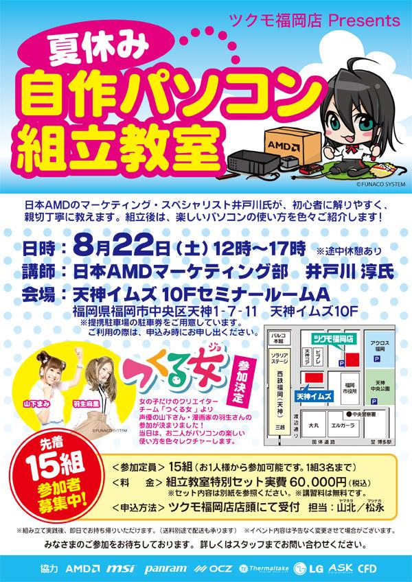 夏休み自作パソコン組立教室 in ツクモ福岡店、スペシャルイベント開催のお知らせ