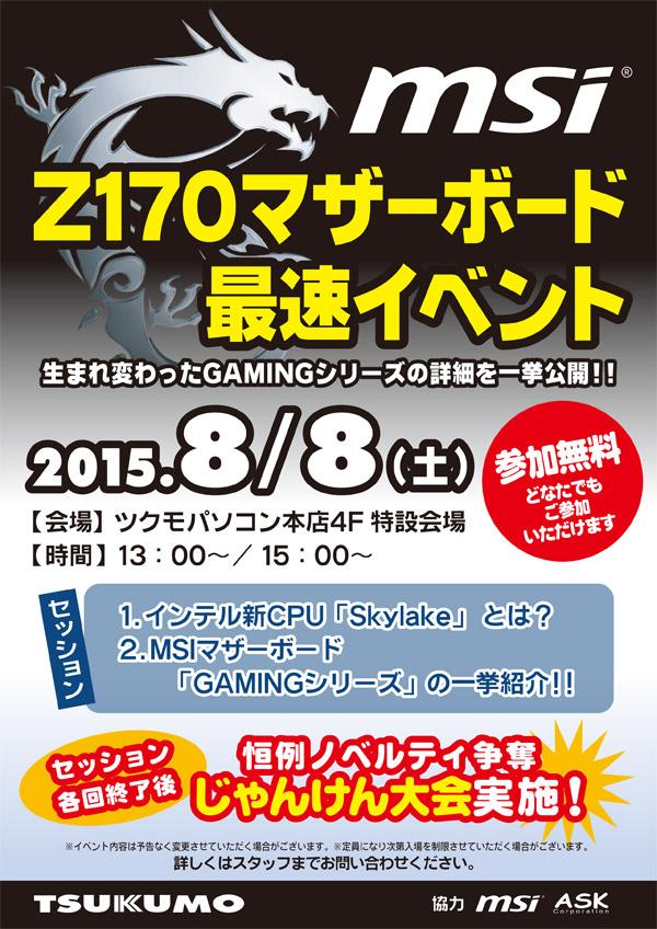 MSI Z170マザーボード最速イベント in ツクモパソコン本店、店頭スペシャルイベント開催のお知らせ