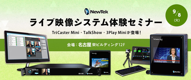 「NewTek ライブ映像システム体験セミナー in 名古屋」開催のお知らせ