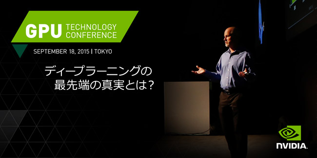 GTC Japan 2015 出展のご案内