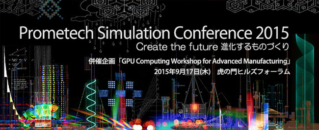 Prometech Simulation Conference 2015 出展のご案内