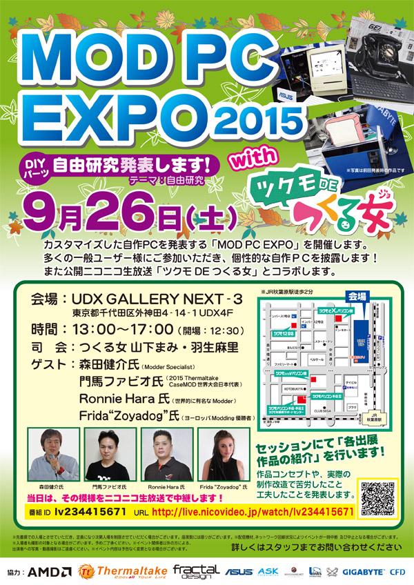 DIYパーツ自由研究発表!「MOD PC EXPO 2015」開催のお知らせ