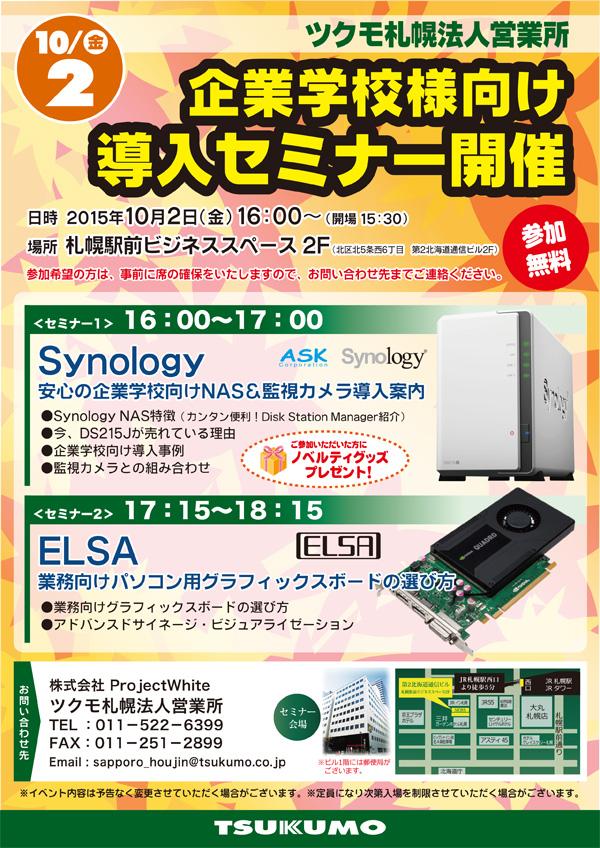 NAS&監視カメラ、業務用グラフィックボードをご紹介! 企業学校様向け導入セミナー in 札幌 開催のお知らせ