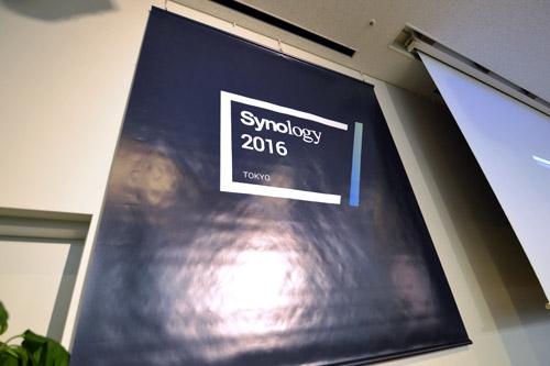 「Synology 2016」は世界18都市で開催