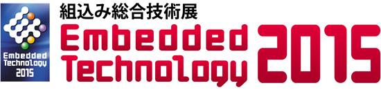 組込み総合技術展「Embedded Technology 2015」出展のお知らせ