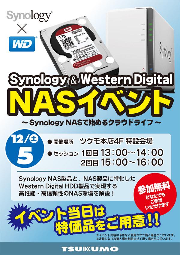 Synology×Western Digital NASイベント in ツクモパソコン本店、Synologyで始めるクラウドライフセミナー開催のお知らせ
