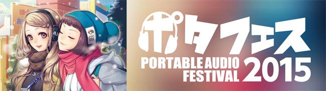 「秋のヘッドフォン祭2015」出展のお知らせ