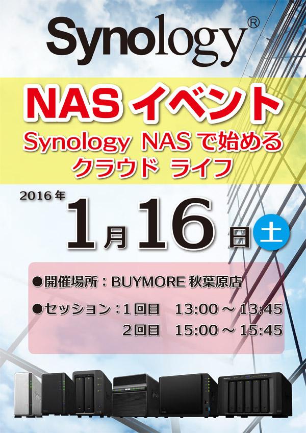 Synology×Western Digital NASイベント in BUY MORE 秋葉原店、「Synology NASで始めるクラウドライフ」開催のお知らせ