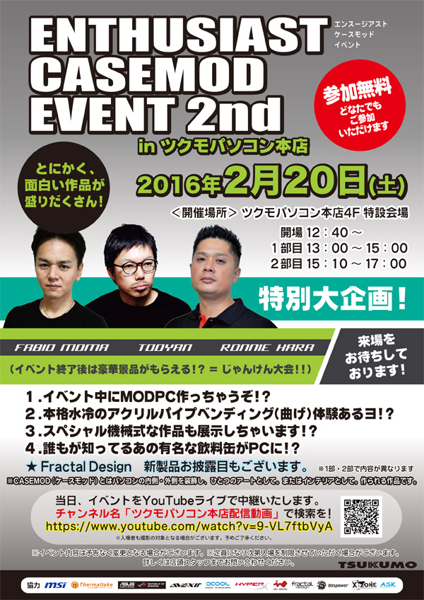 MODPCイベント in ツクモパソコン本店、「ENTHUSIAST CASEMOD EVENT 2nd」開催のお知らせ