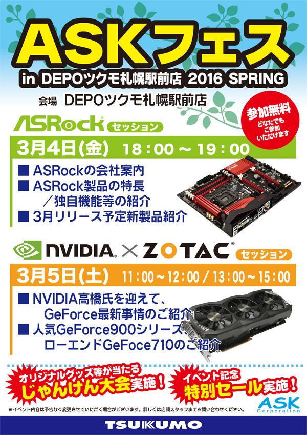 ASKフェス in DEPOツクモ札幌駅前店 2016 SPRING、店頭スペシャルイベント開催のお知らせ