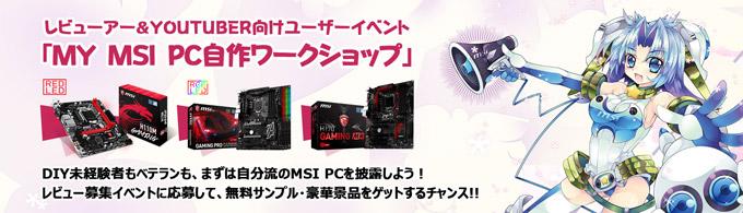 豪華プレゼントもあり! MSI社製マザーボードをご体感いただけるユーザーイベントを開催