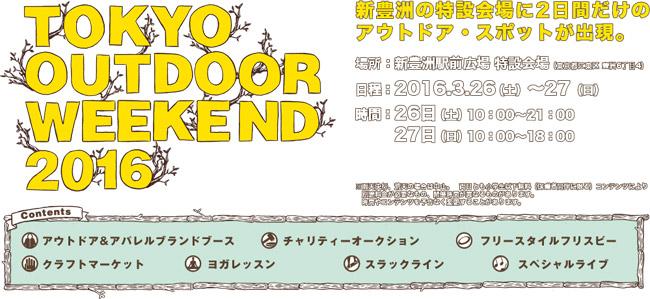 都会のアウトドアイベント「TOKYO OUTDOOR WEEKEND 2016」にTHULE社製品を出展いたします