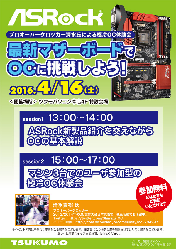 ASRock 最新マザーボードでOCに挑戦しよう! ツクモパソコン本店 店頭スペシャルイベント開催のお知らせ
