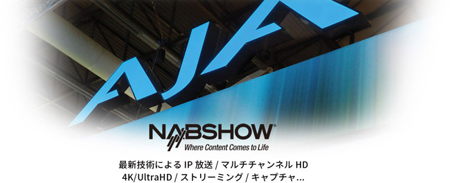 AJA Video Systems社、NAB Show 2016の出展ダイジェスト