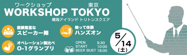 AUGIjp主催のAutodesk製品向けユーザーイベント「WorkShop TOKYO 2016」出展のお知らせ