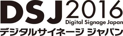 デジタルサイネージジャパン(DSJ)2016