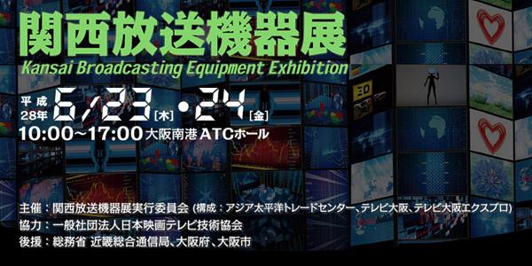 「関西放送機器展 2016」出展のお知らせ