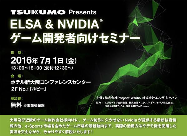 「ELSA&NVIDIA ゲーム開発者向けセミナー」開催のお知らせ