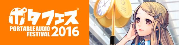 「ポータブルオーディオフェスティバル2016」出展のお知らせ