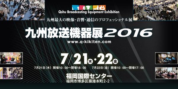 「九州放送機器展 2016」出展のお知らせ