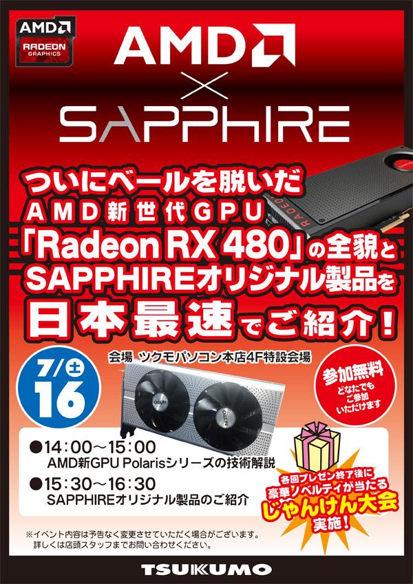 ついにベールを脱いだAMD新世代GPU「Radeon RX 480」の全貌とSAPPHIREオリジナル製品を日本最速でご紹介!