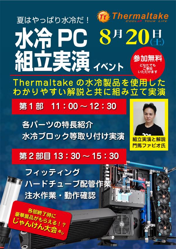 夏はやっぱり水冷だ! Thermaltake 水冷PC組立実演イベント in PCワンズ 店頭スペシャルイベント開催のお知らせ