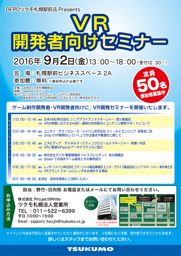 VR開発者向けセミナー in 札幌 開催のお知らせ