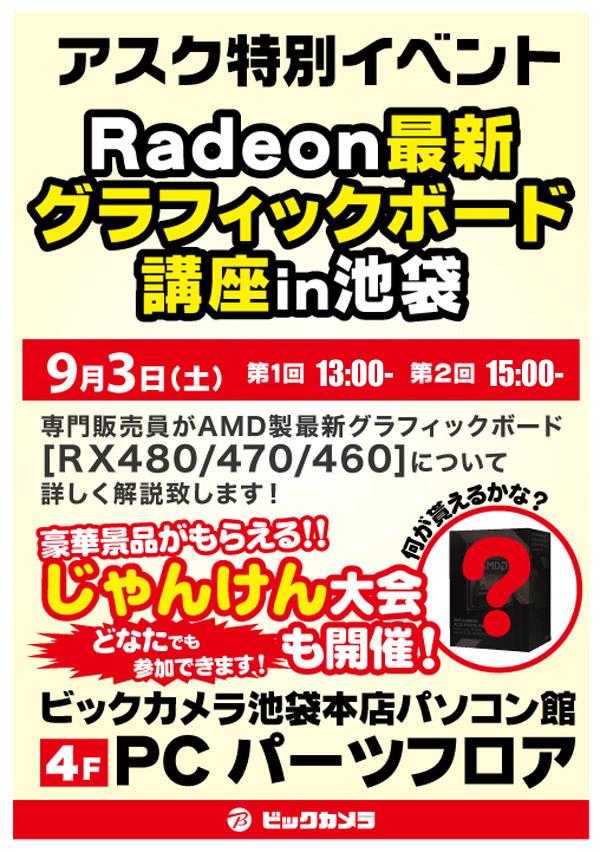 Radeon最新グラフィックボードを詳しく解説!ビックカメラ池袋本店パソコン館 店頭スペシャルイベント開催のお知らせ