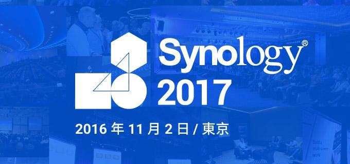 Synology 新製品&ソリューション発表会「Synology 2017」開催のお知らせ