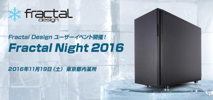 未発表モデルのPCケースもお披露目! Fractal Design社製品をご体感いただけるユーザーイベント「Fractal Night 2016」を開催