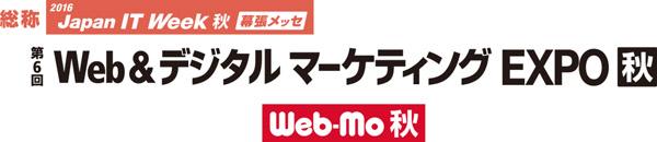 NewTek、Web&デジタル マーケティング EXPO秋 出展のお知らせ