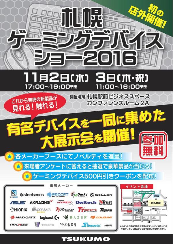 Tt eSPORTSの未発売ゲーミングデバイスが見れる!触れる!DEPOツクモ札幌駅前店 スペシャルイベント開催のお知らせ