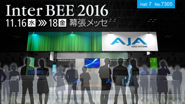 AJA Video Systems社、Inter BEE 2016 出展のお知らせ
